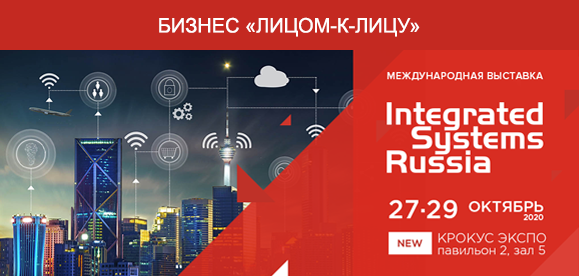 Integrated Systems Russia 2020