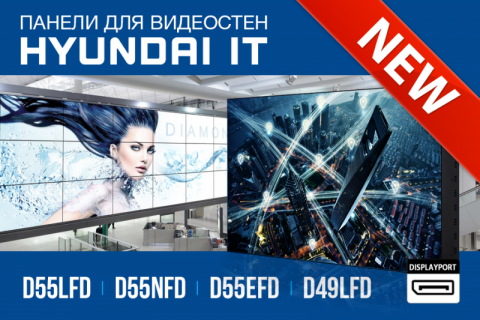 Новые панели для видеостен с DisplayPort от Hyundai IT